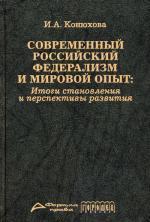 Современный российский федерализм и мировой опыт. Итоги становления и перспективы развития