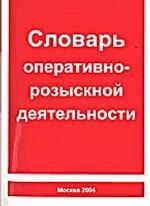 Словарь оперативно-розыскной деятельности