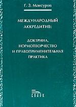 Международный аккредитив: доктрина, нормотворчество и правоприменительная практика