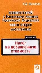Налог на добавленную стоимость. Комментарий к Налоговому кодексу РФ части 2: глава 21, статьи 143-178