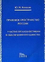 Правовое пространство России. Участие органов юстиции в обеспечении его единства
