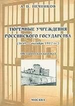 Тюремные учреждения российского государства (1649 - октябрь 1917 гг.). Историческая хроника
