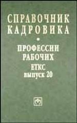 Справочник кадровика: Профессии рабочих. ЕТКС, выпуск 20