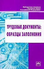 Трудовые документы: образцы заполнения