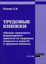 Трудовые книжки: образцы примерных формулировок приказов по кадровым вопросам  и записей в трудовых книжках