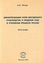 Дифференциация форм досудебного производства и предания суду в уголовном процессе России. Монография