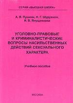 Уголовно-правовые и криминалистические вопросы насильственных действий сексуального характера: учебное пособие