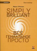 Simply Brilliant: Все гениальное просто
