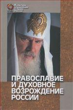 Православие и духовное возрождение России