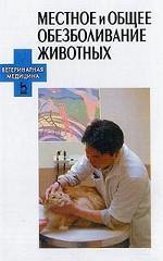 Местное и общее обезболивание животных: Учебное пособие для вузов