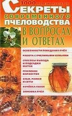 Секреты современного пчеловодства в вопросах и ответах