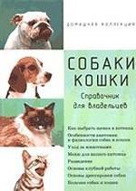 Собаки. Кошки. Справочник для владельцев