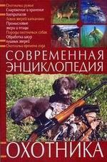 Современная энциклопедия охотника