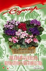 Звездный календарь комнатного цветоводства