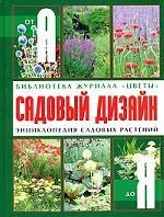 Садовый дизайн. Энциклопедия садовых растений