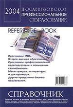 Послевузовское профессиональное образование 2004