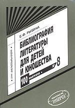 Библиография литературы для детей и юношества