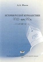 История русской журналистики XVIII - начала XX века: учебное пособие
