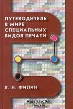 Путеводитель в мире специальных видов печати
