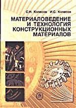 Материаловедение и технологии конструкционных материалов