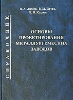 Основы проектирования металлургических заводов. Справочник
