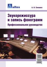Звукорежиссура и запись фонограмм. Профессиональное руководство