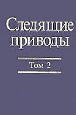 Следящие приводы. В 2 томах. Том 2. Электрические следящие приводы