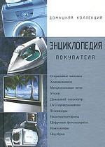 Энциклопедия покупателя
