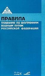 Правила плавания по внутренним водным путям РФ