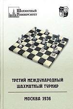 Третий международный шахматный турнир. Москва, 1936. Учебное издание