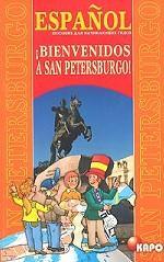 Espanol. Bienvenidos a San PeterStudent`s Bookurgo! Добро пожаловать в Санкт-Петербург! Пособие для начинающих гидов на испанском языке