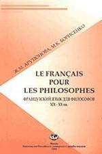 Французкий язык для философов. ХIХ - ХХ вв