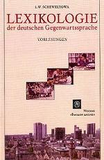 Лексикология современного немецкого языка = Lexikologie der deutschen Gegenwartssprache: Vorlesungen