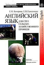 Английский язык для средних профессиональных учебных заведений сельскохозяйственного профиля. Учебное пособие