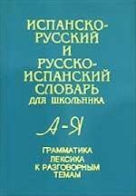 Испанско-русский и русско-испанский словарь для школьника (А-Я)