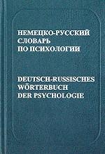 Немецко-русский словарь по психологии. С указателем русских терминов. Около 17 000 терминов