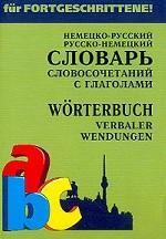 Немецко-русский, русско-немецкий словарь словосочетаний с глаголами