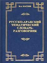 Русско-арабский тематический словарь-разговорник