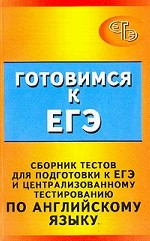 Английский язык. Сборник тестов для подготовке к ЕГЭ и централизованному тестированию