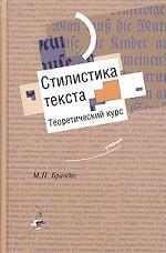 Стилистика текста. Теоретический курс