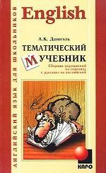 Тематический учебник. Сборник упражнений по переводу с русского на английский