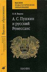 А.С. Пушкин и русский Ренессанс