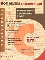 Литература. Большой справочник для школьников и поступающих в вузы