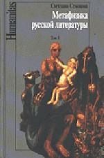 Метафизика русской литературы