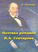Поэтика романов И. А. Гончарова