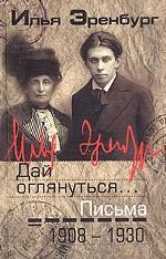 Письма: 1908-1930 гг.; 1931-1967 гг. в 2-х томах