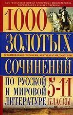 1000 золотых сочинений по русской и мировой литературе. 5-11 классы