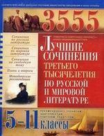 3555 лучших сочинений третьего тысячелетия по русской и мировой литературе. 5-11 классы