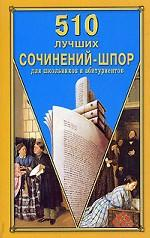 510 лучших сочинений-шпаргалок для школьников и абитуриентов