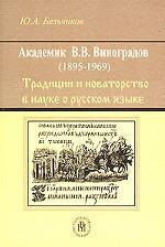 Академик Виктор Владимирович Виноградов (1895-1969). Традиции и новаторство в науке о русском языке